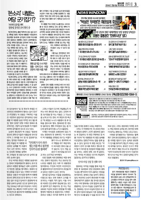 ILYO Newspaper Inside Page