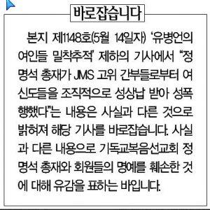 ILYO Newspaper Correction Report on Jung Myung Seok