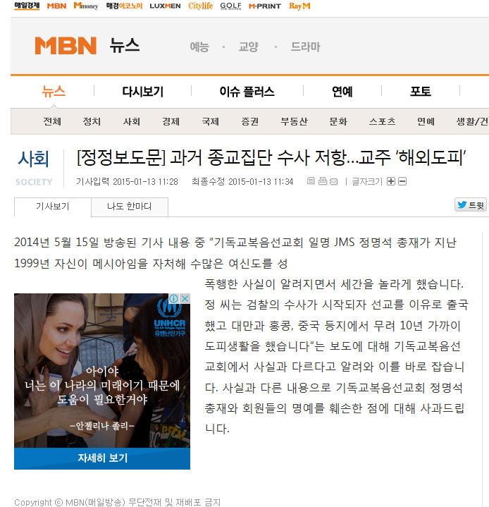 MBN News correction