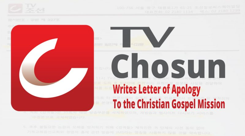 TV Chosun writes letter of apology to CGM
