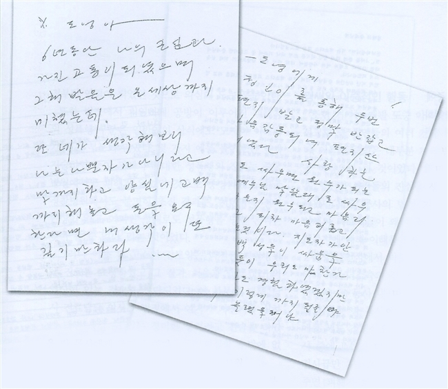Jung Myung Seok writes to Kim